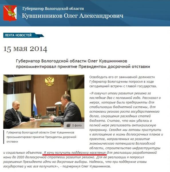 Олег Кувшинников хочет получить поддержку населения