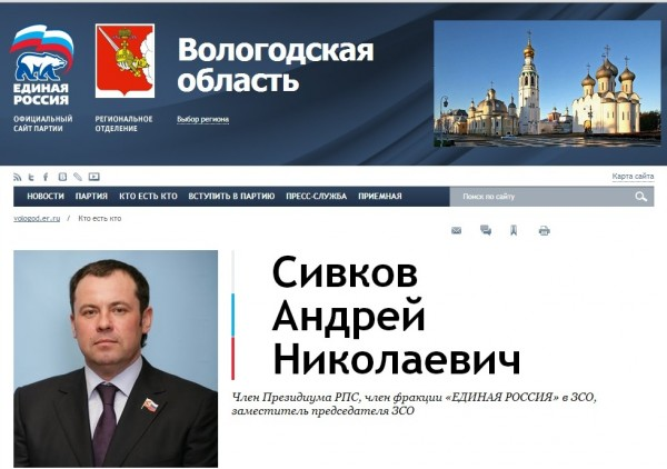 Сивков Андрей Николаевич член РПС Единая Россия в Вологодской области