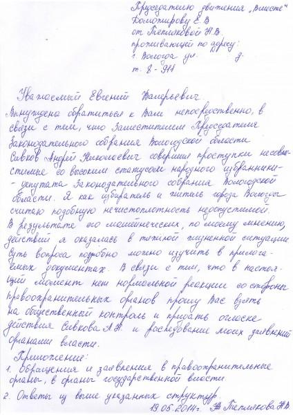Заявление от Натальи Тепляковой по Андрею Сивкову