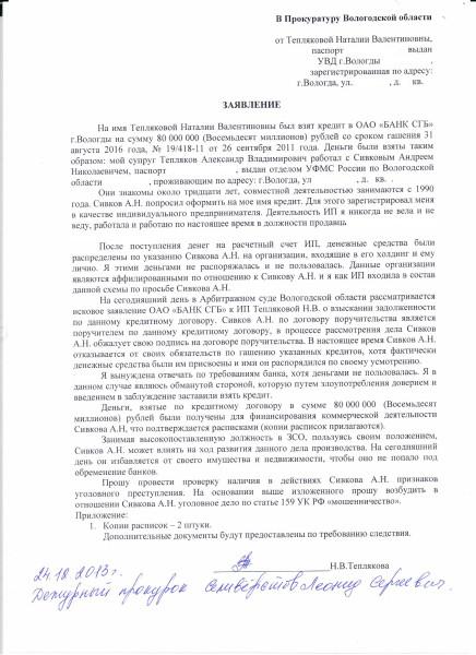 Заявление в Прокуратуру области на Сивкова Андрея Николаевича