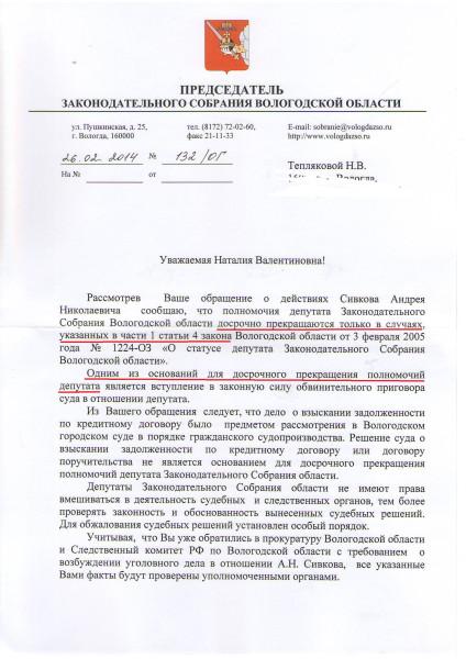 Ответ Георгия Шевцова по Андрею Сивкову