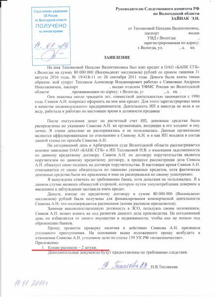 Заявление в Следственный комитет на Сивкова Андрея Николаевича