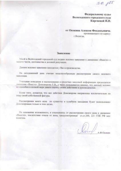 Отказ Алексея Осокина от иска