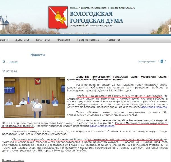 Депутаты опледелили округа