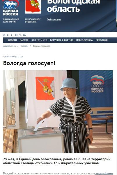 Единая Россия и Праймериз в Волгордуму