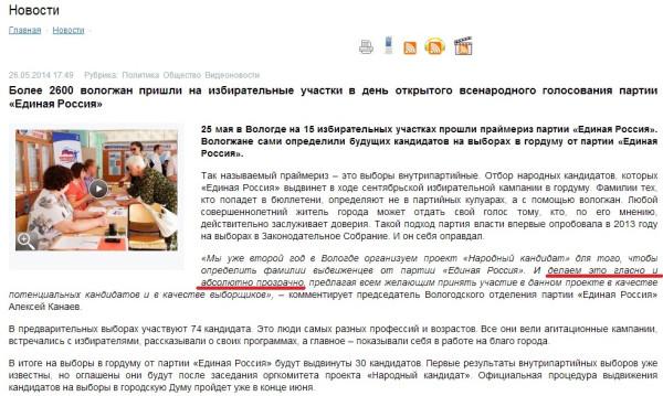 Единая Россия и Праймериз в Вологодскую гордуму