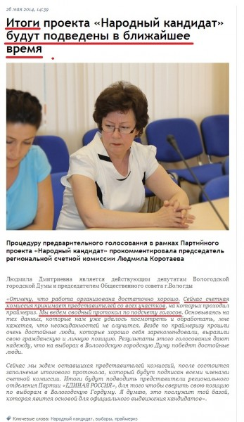 Коротаева о праймериз