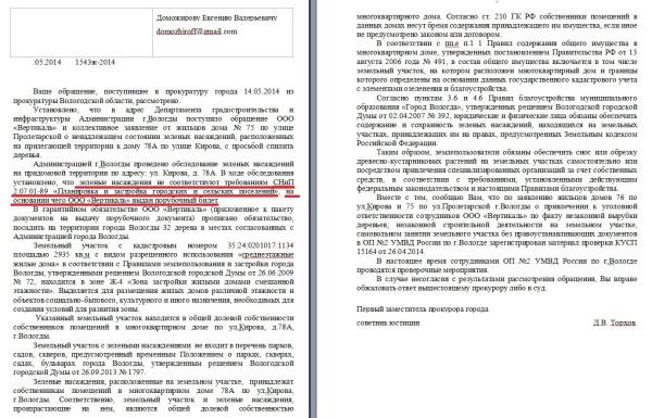 Ответ Прокуратуры по Пролетарской 75