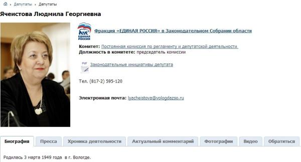 Людмила Ячеистова председатель комиссии по регламенту и депутатской деятельности