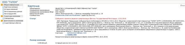 ООО Галон сообщение о реорганизации в ООО Балон