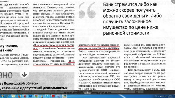 Вырезка из интервью Андрея Сивкова