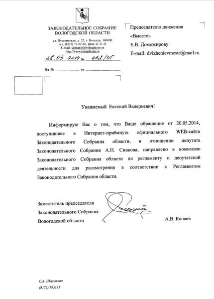 Ответ от А.В. Канаева по А.Н. Сивкову
