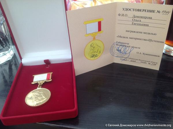 Ольга Доможирова и медаль Материнства (2)