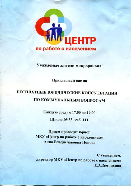 кузнецова и ко юридические консультации