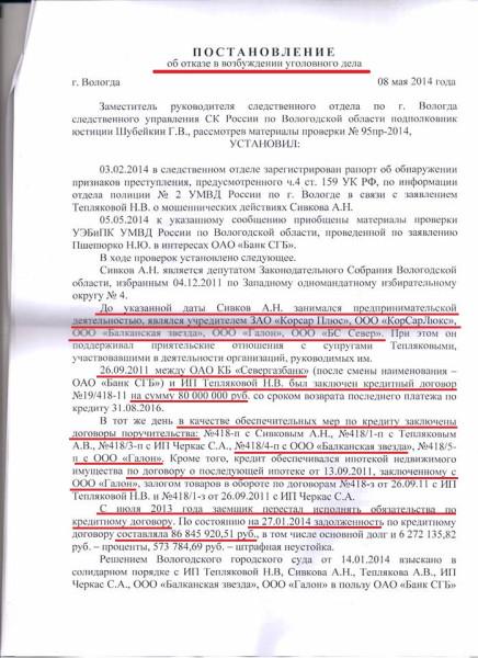 Евгений Доможиров,   Пришло время поговорить о депутате Сивкове, как о подозреваемом