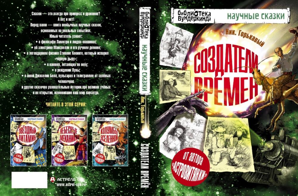 Oblozhka-3