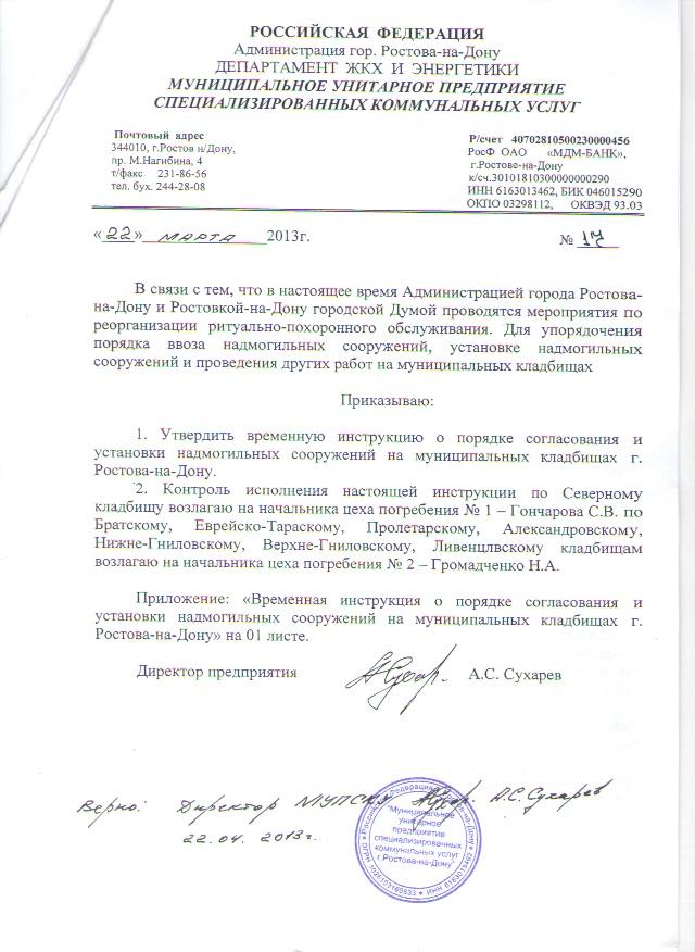Северного кладбища Ростова
