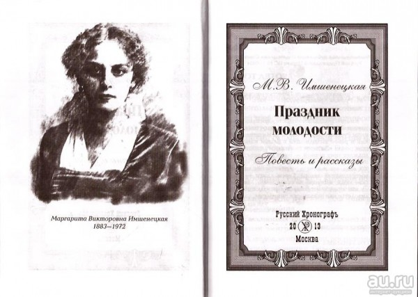 imshenetskaya-margarita---prazdnik-molodosti-rossiyskiy-3-13501912