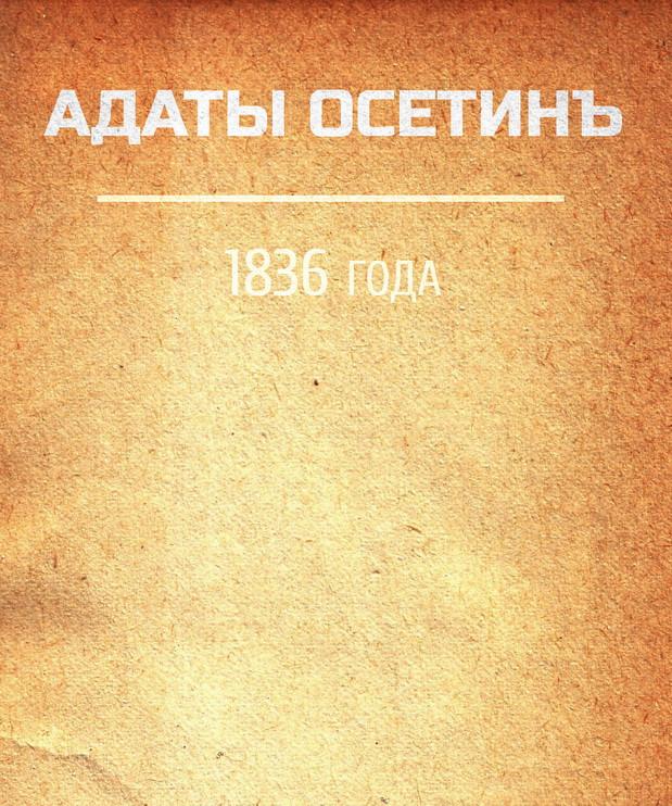 adatPoster
