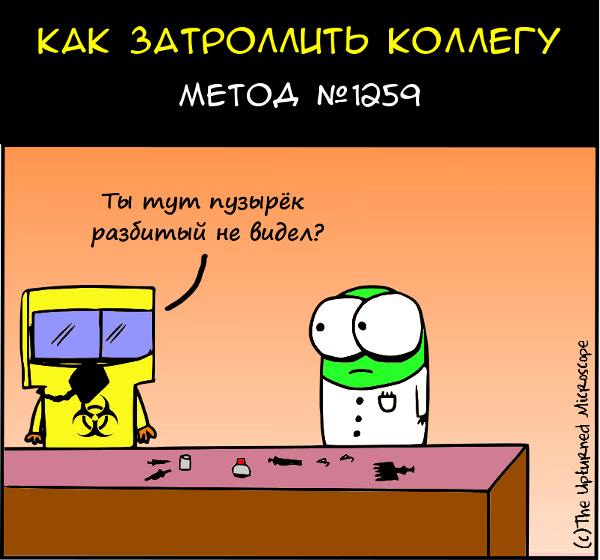 Комиксы-geek-the-upturned-microscope-наука-909958