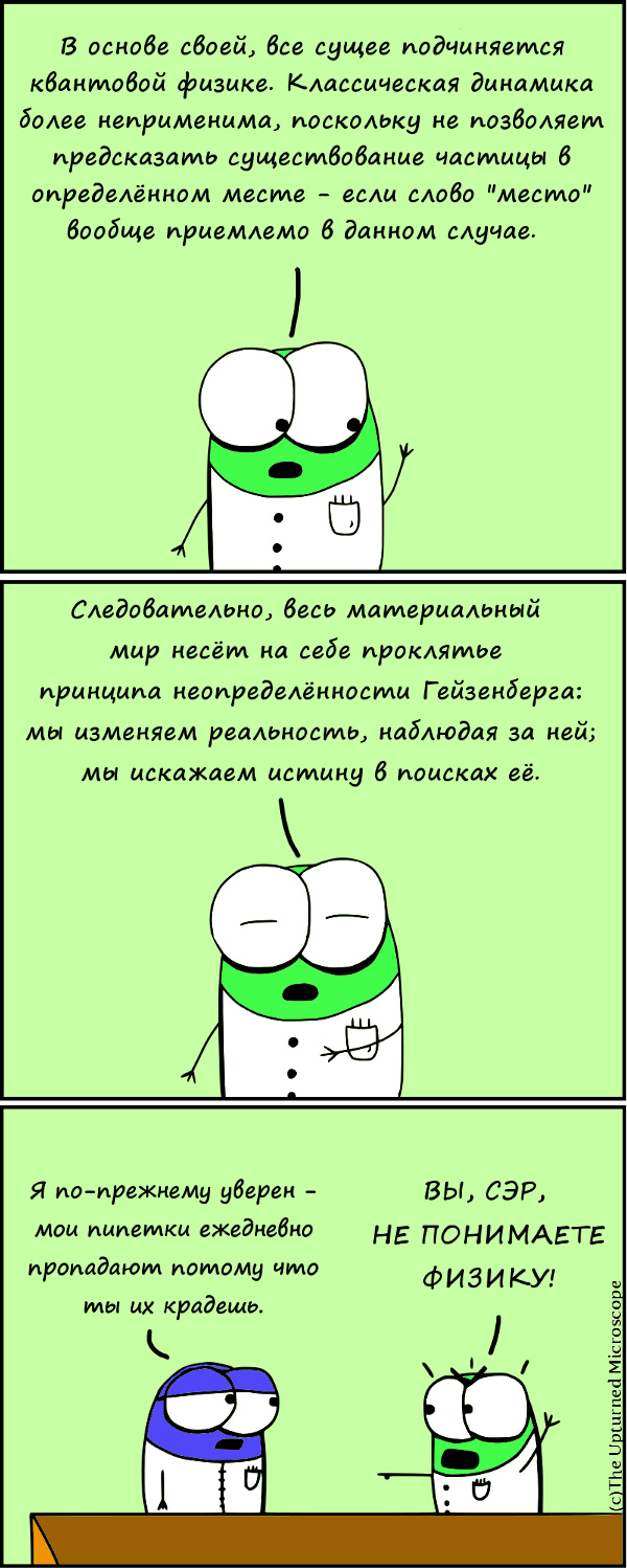 Комиксы-geek-the-upturned-microscope-наука-911505