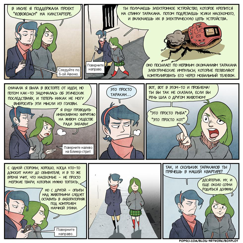 Комиксы-наука-boxplot-932003