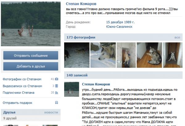'Степан Комаров' - vk_com_id33516644