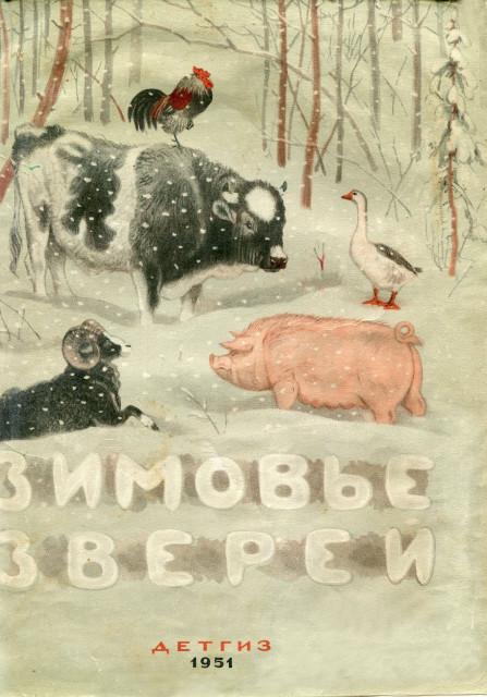 зимовье зверей с картинками читать