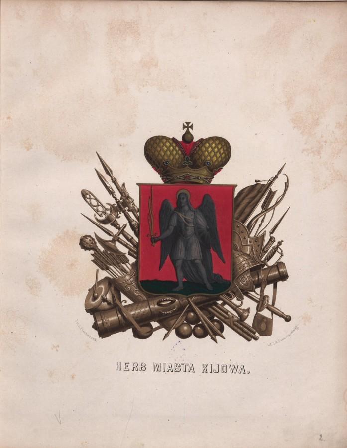 1861-год.-Герб-Киева