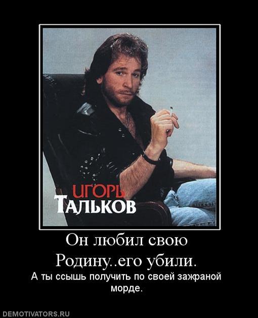 216629_on-lyubil-svoyu-rodinuego-ubili