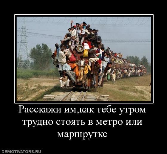 211898_rasskazhi-imkak-tebe-utrom-trudno-stoyat-v-metro-ili-marshrutke