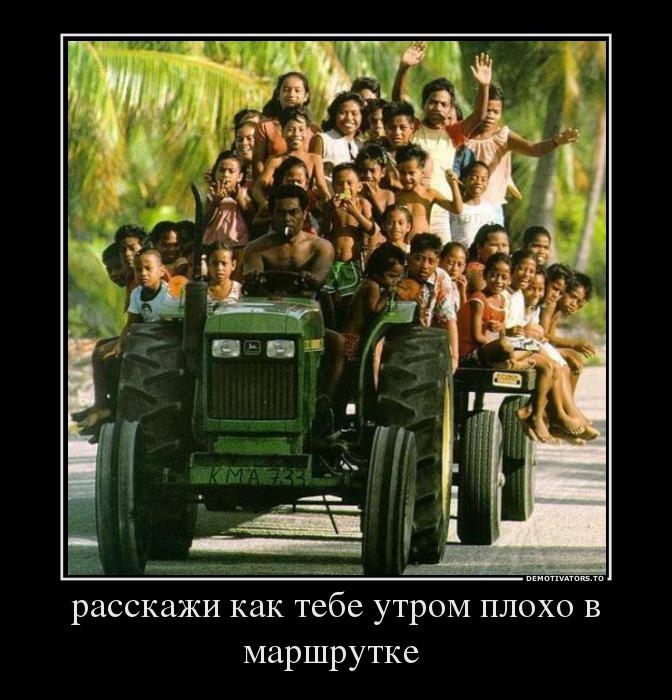 62960329_rasskazhi-kak-tebe-utrom-ploho-v-marshrutke-