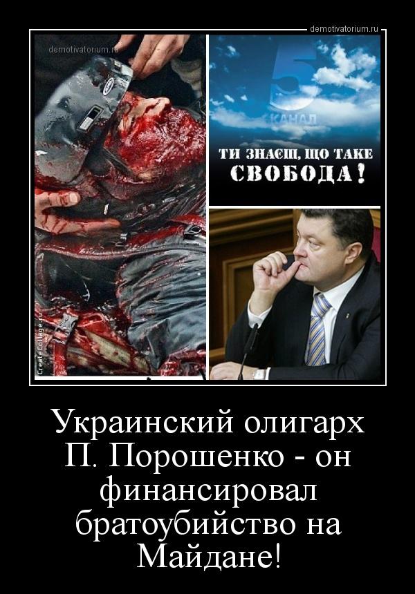 Порошенко-хотел-подсидеть-Януковича.02.04.14