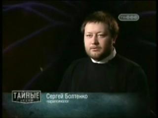 sergey_boltenko_2