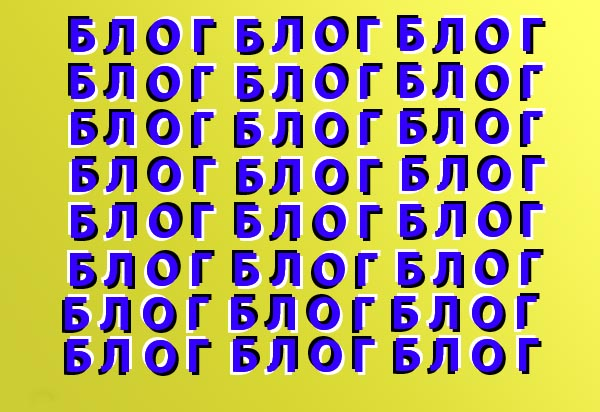 plavayushhie-nadpisi-opticheskie-illyuzii