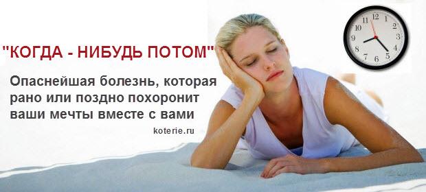 prokrastinaciya-1