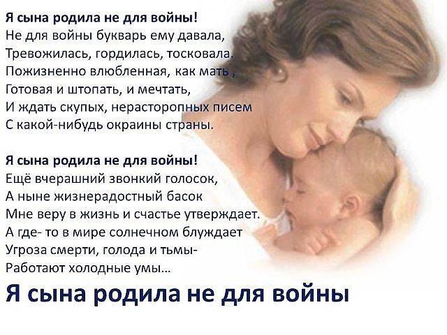 Поздравления для мамы которая родила сына