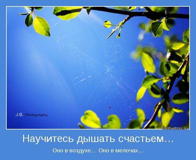 1340120266_pozitivnye-motivatory-o-schaste-13