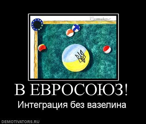 920872_v-evrosoyuz