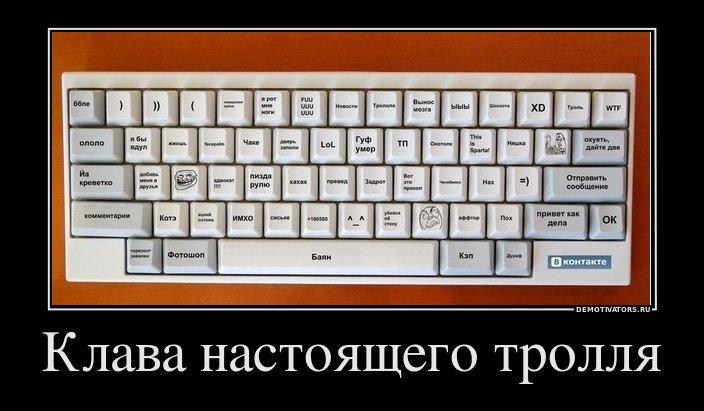 617853_klava-nastoyaschego-trollya