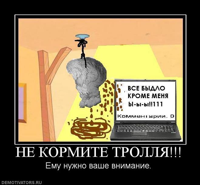 901396_ne-kormite-trollya