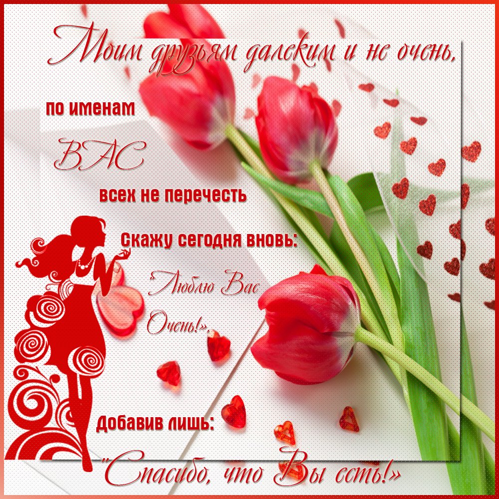 Стих в благодарность за поздравление