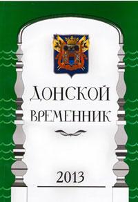 Donskoy_vremennik