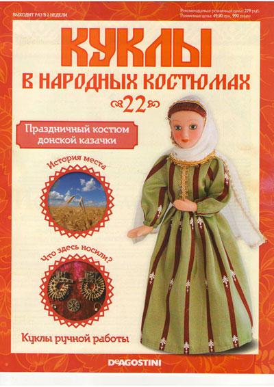 Праздничный костюм донской казачки?
