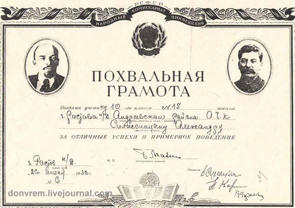 Солженицын3