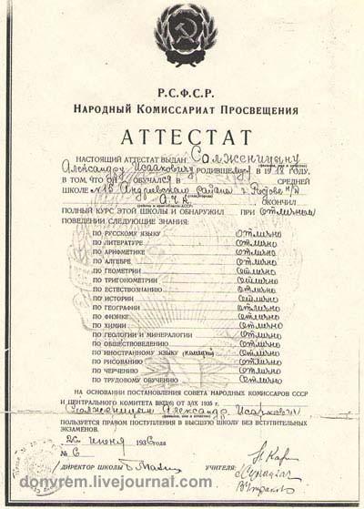 Солженицын2