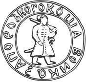 запорожский