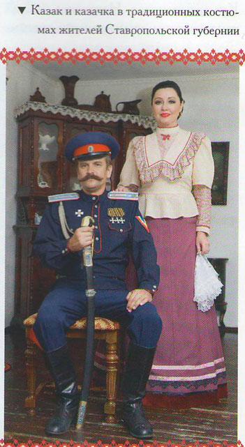 Донской казак и казачка