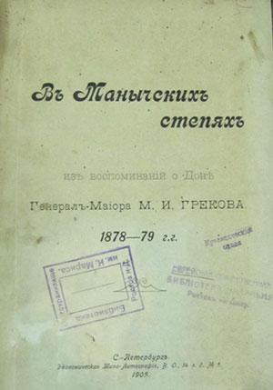 Греков М. И. В Манычских степях