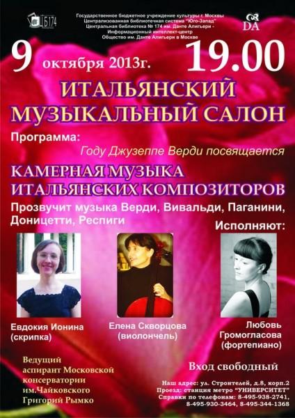 Концерт камерной музыки 9 октября 2013